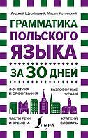 Щербацкий А., Котовский М.: Грамматика польского языка за 30 дней