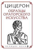 Цицерон М. Т.: Цицерон. Образцы ораторского искусства