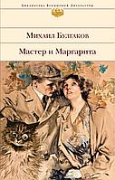 Булгаков М. А.: Мастер и Маргарита (Библиотека всемирной литературы)