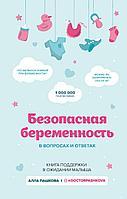 Пашкова А.: Безопасная беременность в вопросах и ответах