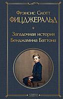 Фицджеральд Ф. С.: Загадочная история Бенджамина Баттона. Всемирная литература