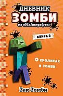 Зомби З.: Дневник Зомби из «Майнкрафта». Книга 2. О кроликах и зомби