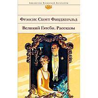 Фицджеральд Ф. С.: Великий Гэтсби. Рассказы. Библиотека всемирной литературы.