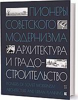 Чепкунова И., Стрельцова П.: Пионеры советского модернизма. Архитектура и градостроительство