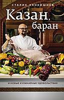 Ханкишиев С.: Казан, баран и новые кулинарные удовольствия