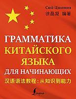 Сюй Ц.: Грамматика китайского языка для начинающих