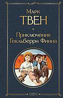 Твен М.: Приключения Гекльберри Финна. Всемирная литература (новое оформление)