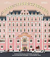 """Золлер Сайтц М.: Отель """"Гранд Будапешт"""". Иллюстрированная история создания меланхоличной комедии о потерянном"""