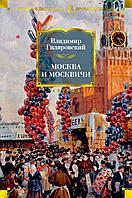 Гиляровский В. А.: Москва и москвичи. Русская литература. Большие книги