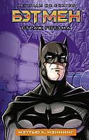 Мэннинг М. К.: Бэтмен. Страж Готэма