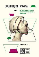 Курцвейл Р.: Эволюция разума