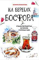 Исмаилова Э.: На берегах Босфора. Стамбул в рецептах, историях и криках чаек