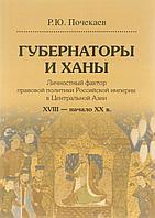 Почекаев Р. Ю.: Губернаторы и ханы. Личностный фактор правовой политики Российской империи в Центральной Азии