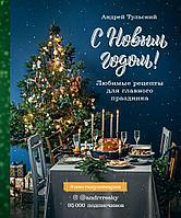 Тульский А.: С Новым годом! Любимые рецепты для главного праздника. Издание 2-е, сокращенное