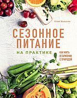 Мальцева Ю.: Сезонное питание на практике. Как жить в гармонии с природой