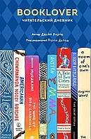 Маунт Дж.: Booklover. Читательский дневник