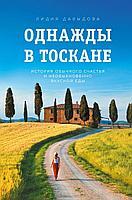 Давыдова Л.: Однажды в Тоскане. История обычного счастья и необыкновенно вкусной еды