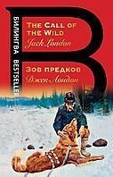 Лондон Дж.: Зов предков. The Call of the Wild