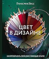 Стадхолм Дж., Косби Ш.: Цвет в дизайне. Как преобразить свой дом с помощью красок