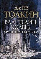 Толкин Дж. Р. Р.: Властелин колец. Хранители кольца. Толкин с иллюстрациями А. Ли