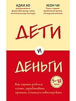 Хо А., Чи К.: Дети и деньги. Книга для родителей из страны, в которой научились эффективно управлять финансами