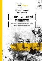 Сасскинд Л., Фридман А.: Теоретический минимум. Специальная теория относительности и классическая теория поля