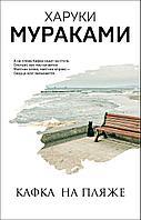 Мураками Харуки: Кафка на пляже