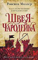Миллер Р.: Рассекреченное королевство. Книга первая. Швея-чародейка