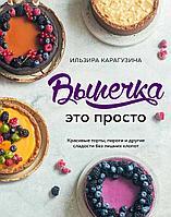 Карагузина И.: Выпечка — это просто. Красивые торты, пироги и другие сладости без лишних хлопот
