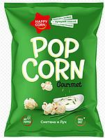 "Кукуруза воздушная ""HAPPY CORN"" Gourmet со вкусом сметаны и лука 50гр"