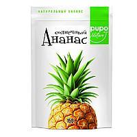 PUPO Ананас Солнечный 150г