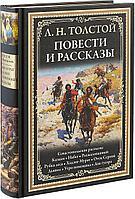 Толстой Л. Н.: Повести и рассказы. Библиотека мировой литературы