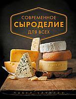 Чечулин П.: Современное сыроделие для всех