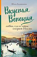 Евдокимова Ю. В.: Вкусная Венеция. Любовь, еда и тайны северной Италии.