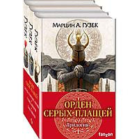 Гузек М. А.: Орден Серых Плащей. Трилогия (комплект из трех книг)