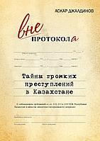 Джалдинов А.: Вне протокола. Тайны громких преступлений в Казахстане