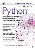 Дейтел П., Дейтел Х.: Python: Искусственный интеллект, большие данные и облачные вычисления