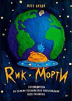 Брэди М.: Рик и Морти. Путеводитель по самому гениальному мультфильму всех галактик