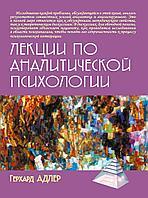 Адлер Г.: Лекции по аналитической психологии