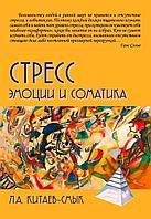 Китаев-Смык Л. А.: Стресс. Эмоции и соматика