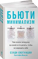 Скотницки С., Шульган К.: Бьюти-минимализм: Чем опасен гиперуход за кожей и что делать, чтобы не навредить