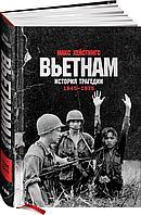 Хейстингс М.: Вьетнам. История трагедии. 1945-1975