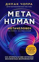 Чопра Д.: Metahuman, Метачеловек, Как открыть в себе источник бесконечных возможностей