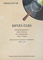 Шабес Д.: Винилогия. Битлз соло. Британские издания альбомов 1968-1990. Справочник для коллекционеров