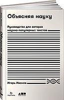 Иванов И.: Объясняя науку: Руководство для авторов научно-популярных текстов