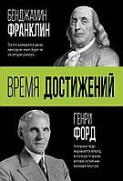 Форд Г., Франклин Б.: Время достижений