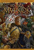 Муркок М.: «История Рунного посоха» и «Хроники замка Брасс» (комплект)