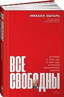 Зыгарь М.: Все свободны: История о том, как в 1996 году в России закончились выборы