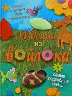 Бойко Е. А.: Изделия из войлока