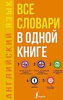 Матвеев С. А.: Английский язык. Все словари в одной книге: Англо-русский словарь с произношением.